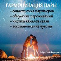 Гармонизация пары